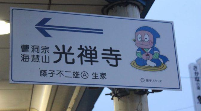 光禅寺&忍者ハットリくんロード