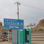 千里浜なぎさドライブウェイ 終点