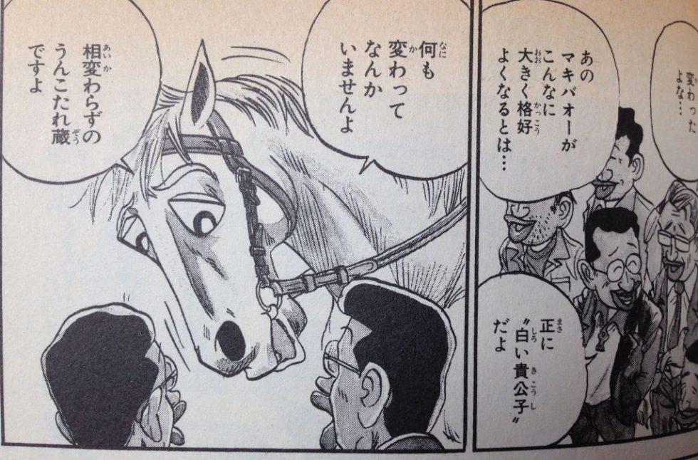 みどりのマキバオー 10巻 ©つの丸