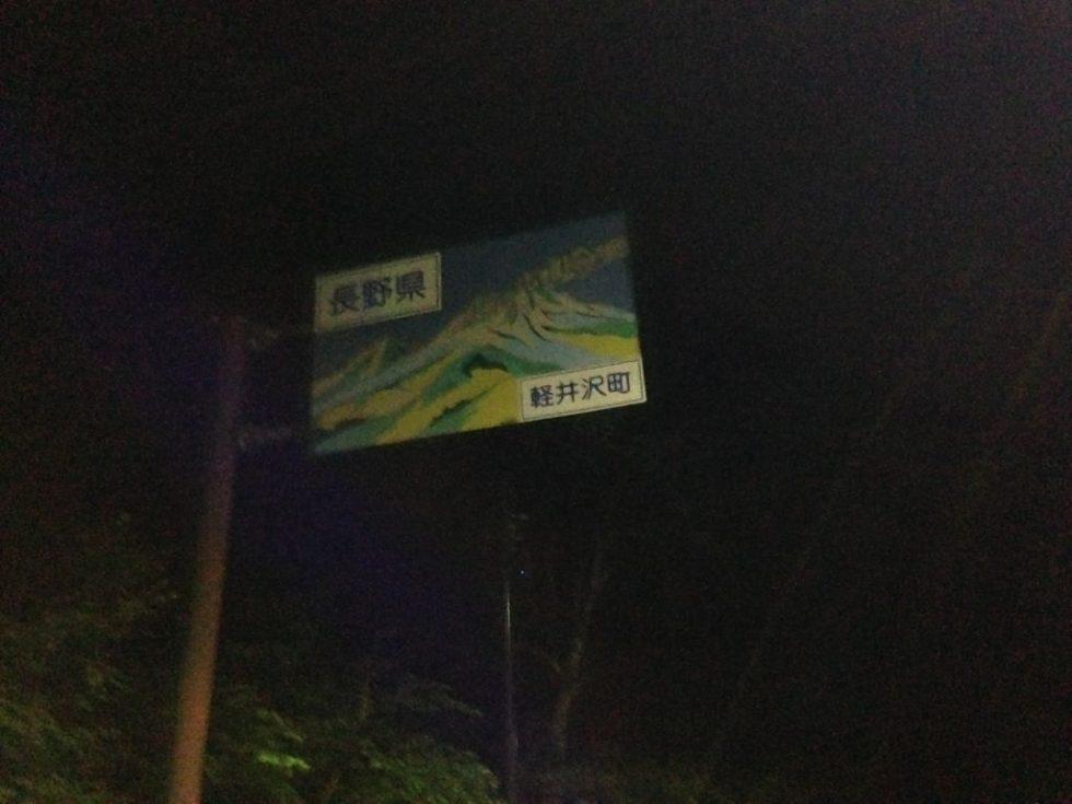 長野県軽井沢町の看板