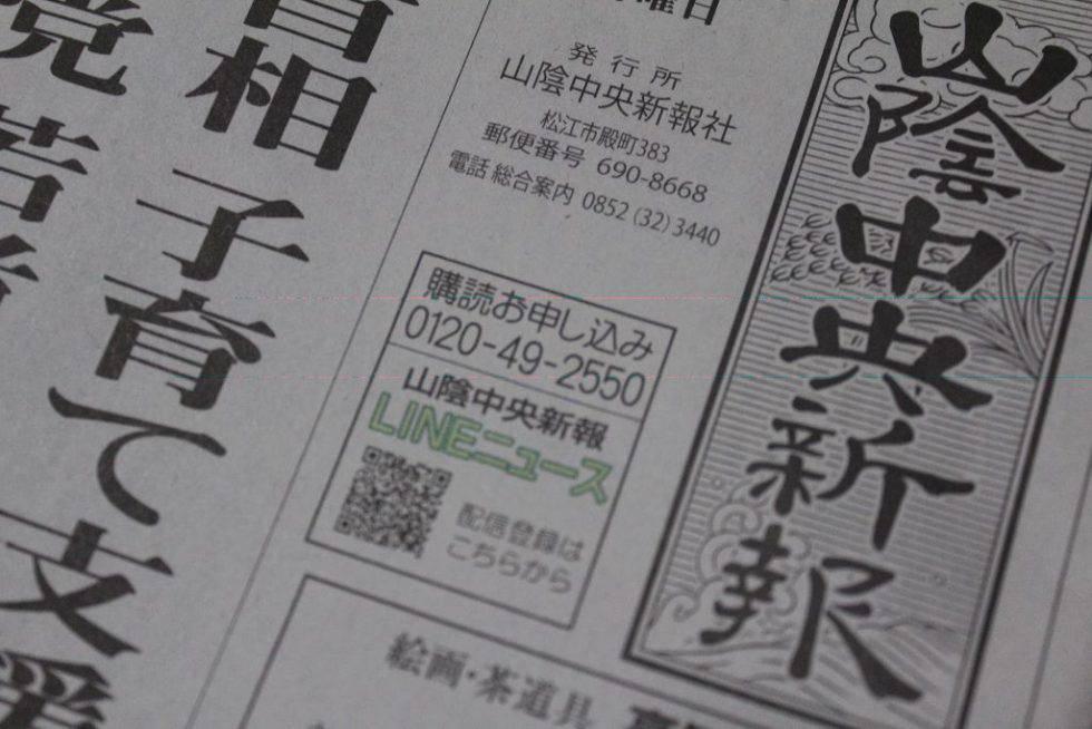 山陰中央新報 2019 夏