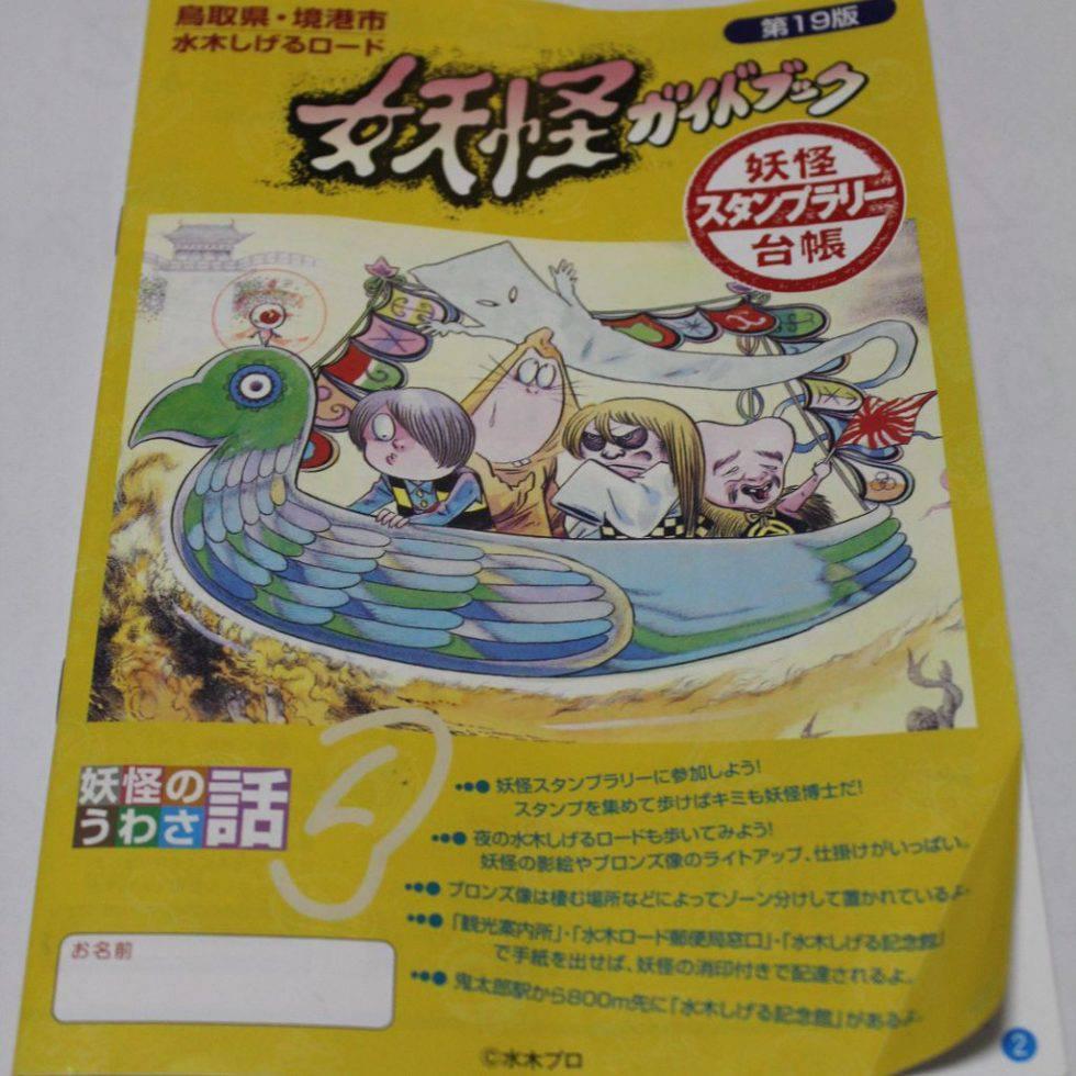 妖怪ガイドブック 妖怪スタンプラリー台帳 第19版