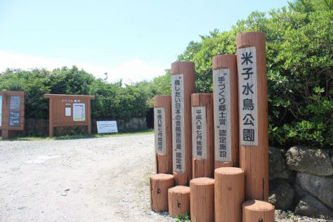 米子水鳥公園 入口