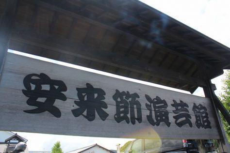 安来節演芸館 島根県安来市