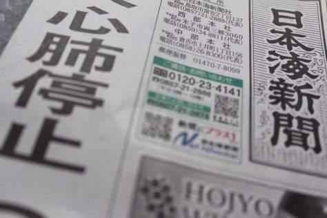 日本海新聞1
