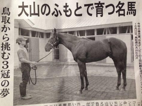 コントレイルの記事 ©日本海新聞