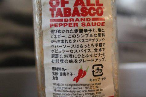 選びぬかれた赤唐辛子と塩とビネガー タバスコペパーソース